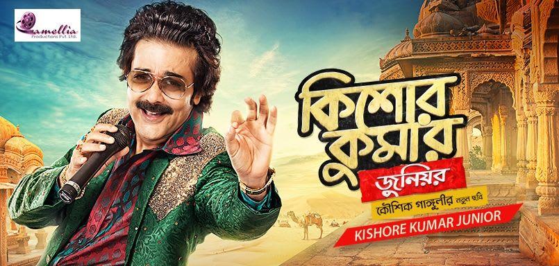 Ki Ashay Bandhi Khelaghar - Kishore Kumar Junior