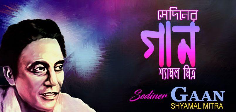 Sediner Gaan - Shyamal Mitra