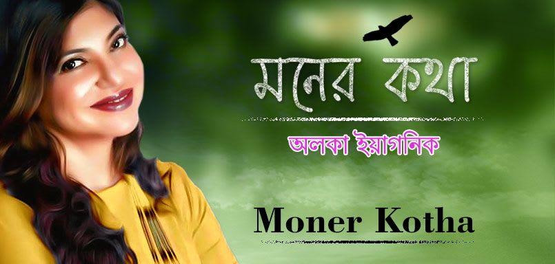 Moner Kotha By Alka Yagnik