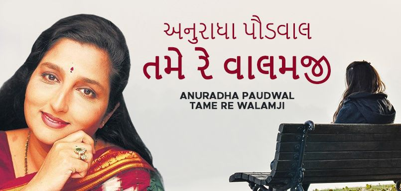 Anuradha Paudwal - Tame Re Walamji