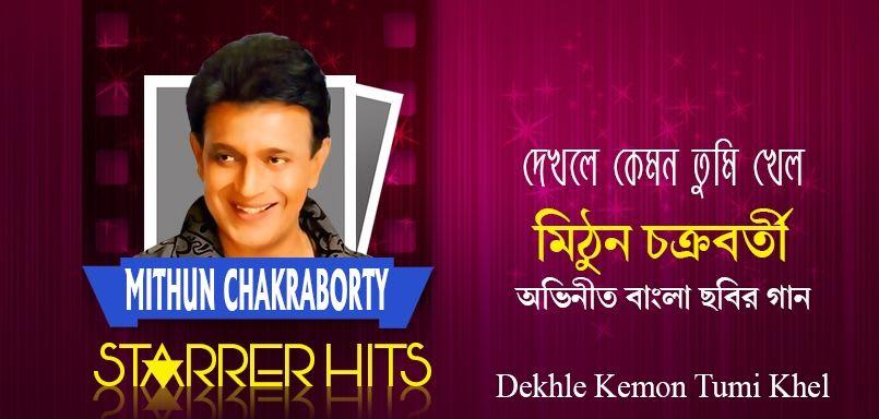 Mithun Chakraborty Starrer Hits