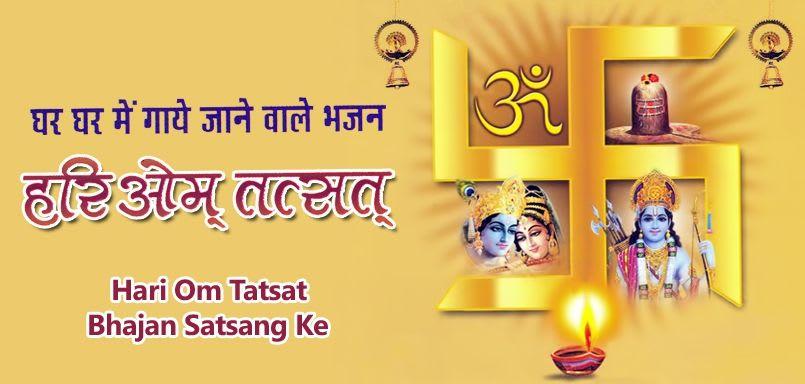 Hari Om Tatsat Bhajan Satsang Ke