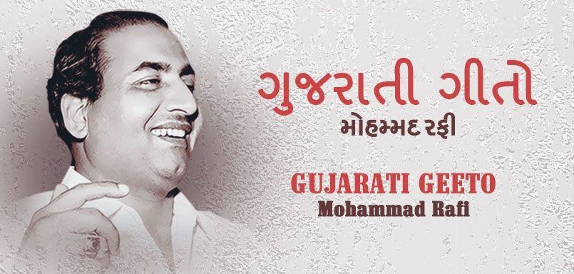 Gujarati Geeto Mohammad Rafi