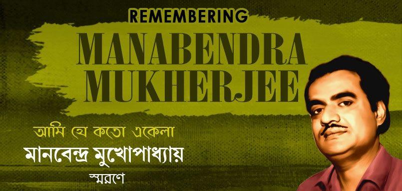 Remembering Manabendra Mukherjee