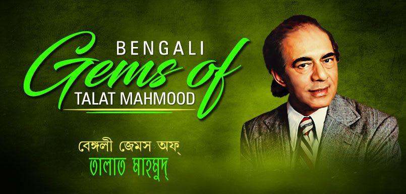 Bengali Gems Of Talat Mahmood