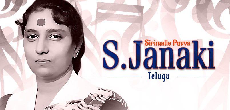 Sirimalle Puvva - S. Janaki (Telugu)