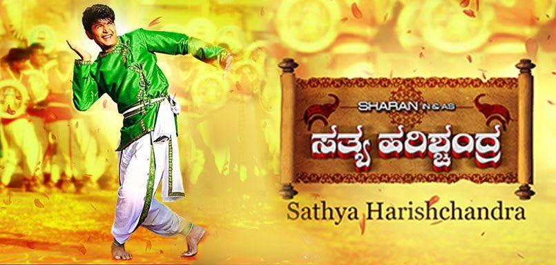 Sathya Harishchandra - Kuladalli Keelyavudo