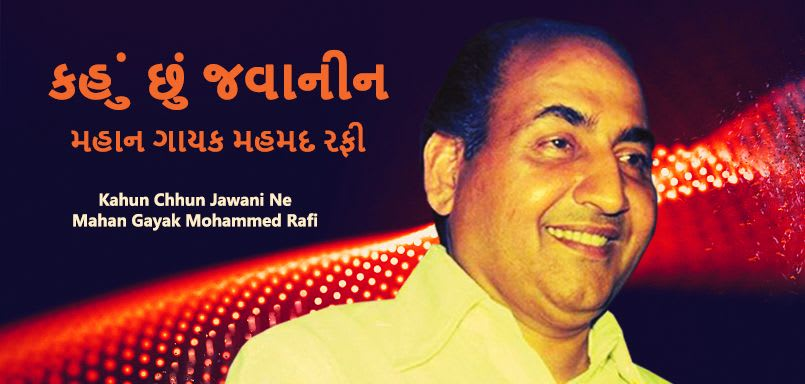 Kahun Chhun Jawani Ne - Mahan Gayak Mohammed Rafi