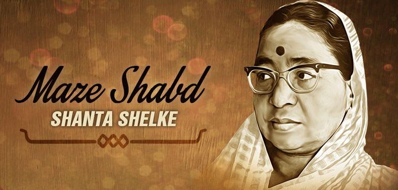 Maze Shabd - Shanta Shelke