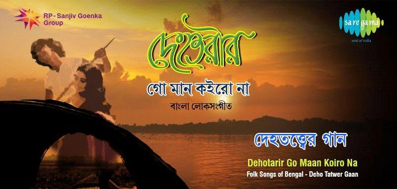 Dehotarir Go Maan Koiro Na - Bengali Folk Songs - Bengali Deho Tatwer Gaan
