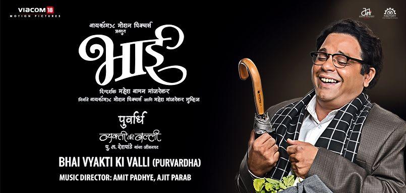 Bhai Vyakti Ki Valli (Purvardha)