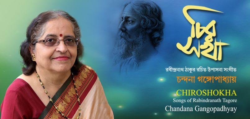 Chiroshokha - Chandana Gangopadhyay