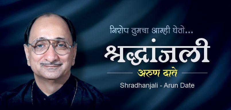 Shradhanjali Arun Date