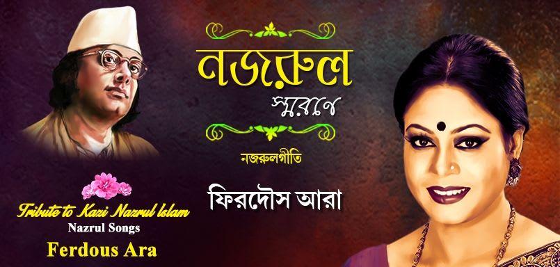 Tribute To Kazi Nazrul Islam By Ferdous Ara