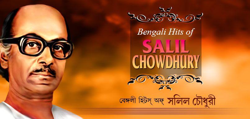 Bengali Hits Of Salil Chowdhury