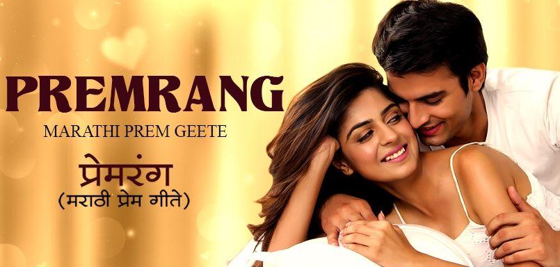 Premrang - Marathi Prem Geete