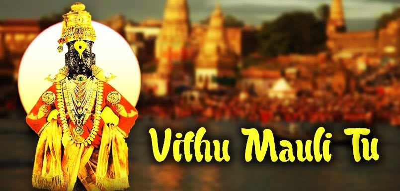 Vithu Mauli Tu