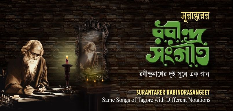 Surantarer Rabindrasangeet - Same Song Of Tagore With Different Notations