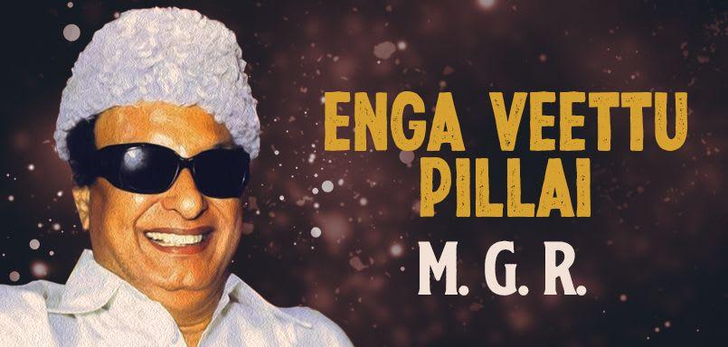 Enga Veettu Pillai - M.G.R