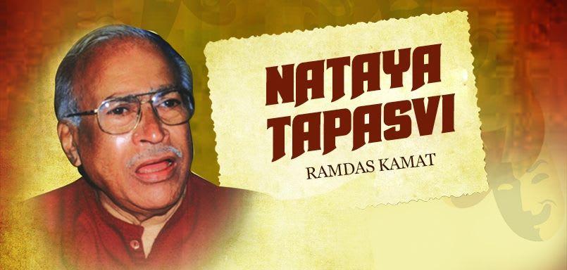 Natayatapasvi Ramdas Kamat