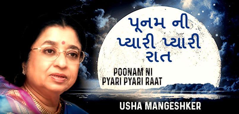 Poonam Ni Pyari Pyari Raat - Usha Mangeshkar