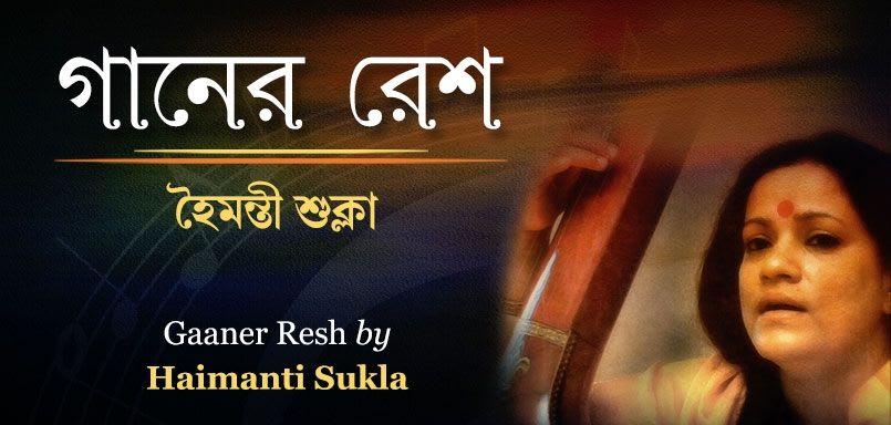Gaaner Resh by Haimanti Sukla