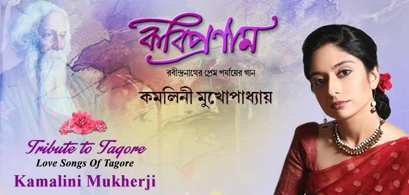 Kabipronam - Love Songs Of Tagore By Kamalini Mukherjee